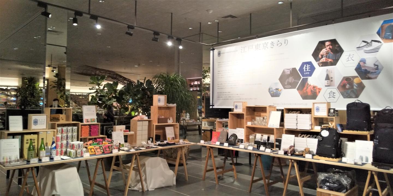「Pen×江戸東京きらり『東京の宝』体験イベント」が開催されました-2日目-