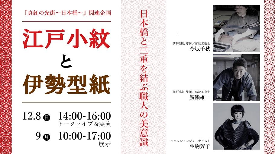 【廣瀬染工場】日本橋・三重テラスでイベントが開催されました