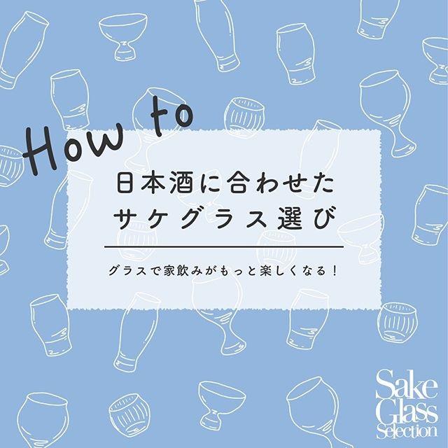 【木本硝子】気分が上がるグラスで、最高のおうち時間を楽しむ