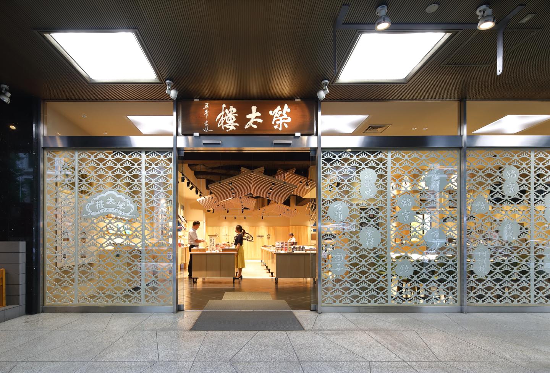 【榮太樓總本鋪】本店リニューアルオープンのご案内 2020年8月1日