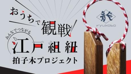 【龍工房】おうちで応援しよう!伝統の組紐を使った「拍子木」