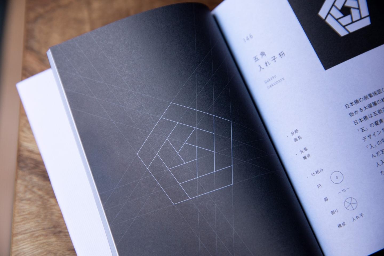 「家紋」のデザインの奥深さを、一冊の本で表現。