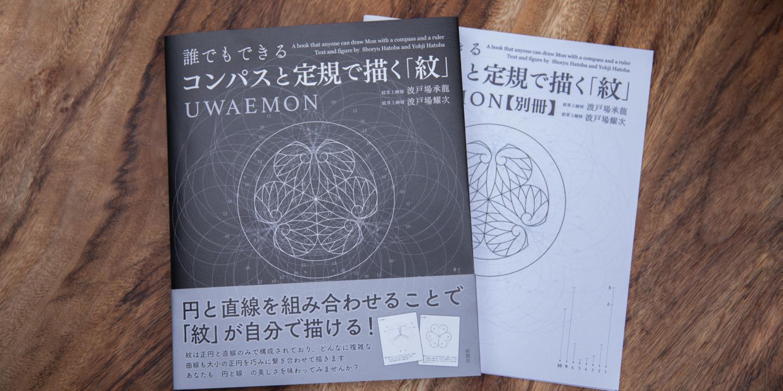 【京源】『誰でもできるコンパスと定規で描く「紋」UWAEMON』発売のご案内