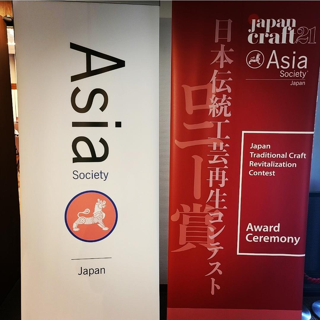 【龍工房】「日本伝統工芸再生コンテスト」優秀賞に選出されました