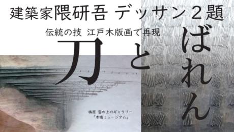 【高橋工房】展示会のご案内 2021年9月12日~15日