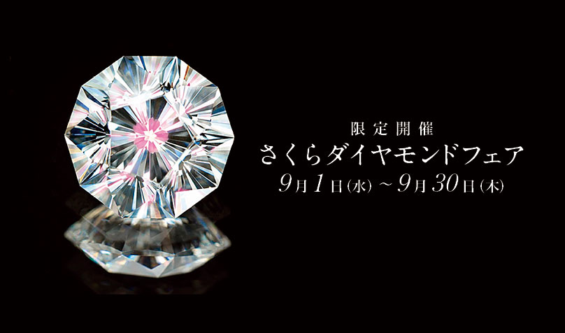 【杢目金屋】「さくらダイヤモンド」と伝統の技が光るオリジナルリングで、オーダーメイドの婚約指輪を